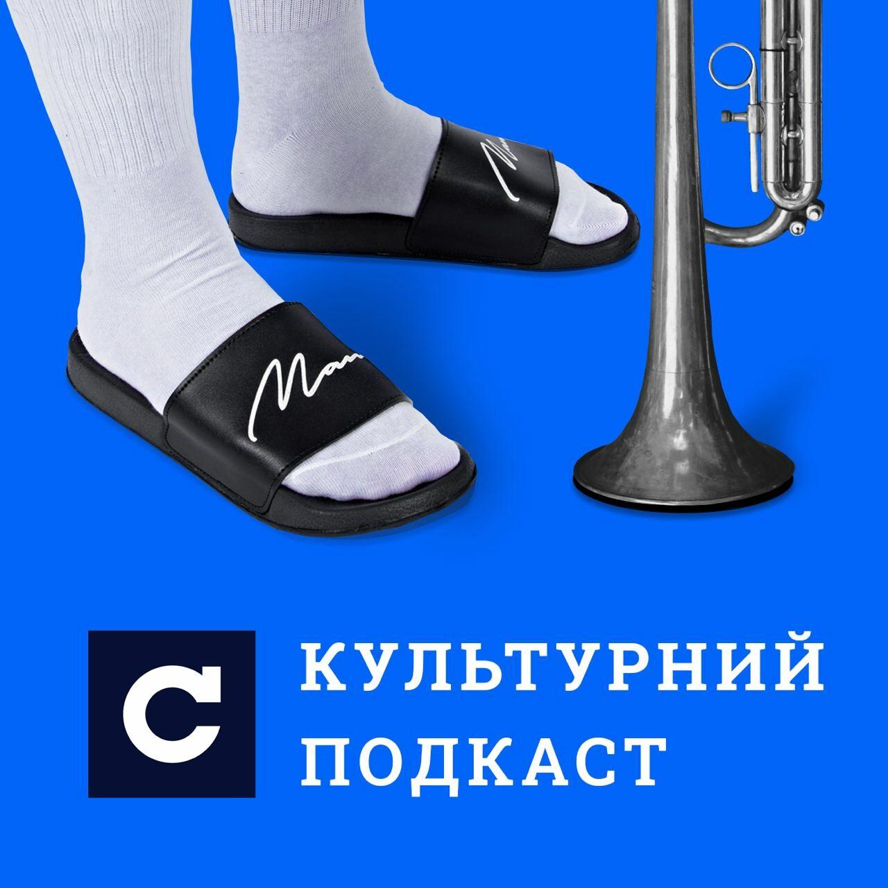 Что не так (или так) с украинским рэпом? В гостях Культурного подкаста – OTOY (Вячеслав Дрофа)
