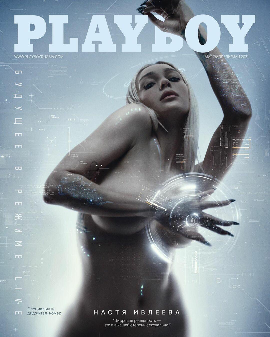 Настя Ивлеева полностью обнажилась для Playboy (Фото). Афиша Днепра