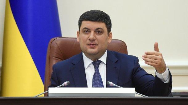 Владимир Гройсман, фото kmu.gov.ua