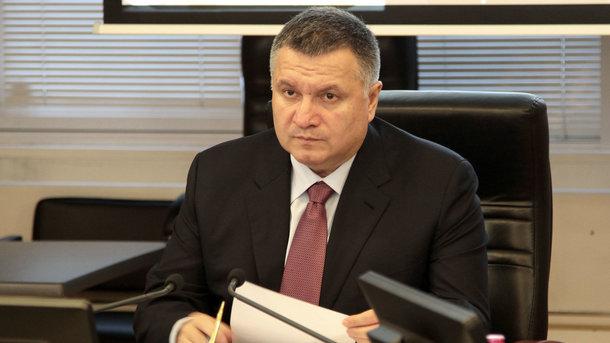 Арсен Аваков. Фото: пресс-служба МВД