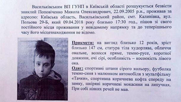 Мальчика ищет полиция. Фото: facebook.com/dtp.kiev.ua