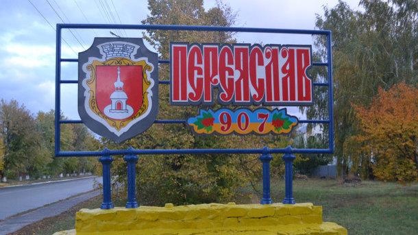 Комитет Рады поддержал переименование Переяслава-Хмельницкого