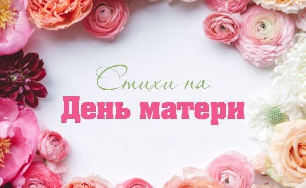 Картинки день матери в россии 2018, прощенное воскресенье открытки