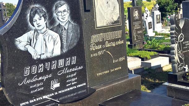 "Кенотаф. Здесь погребена Любомира Бойчишин, а ее супруг, Михаил, значится ""пропавшим без вести"". Фото: из архива Д. Пономарчука"