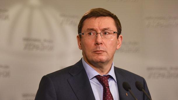 Юрій Луценко. Фото: gp.gov.ua