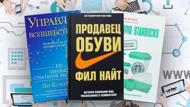 Три бизнес книги, которые должен прочесть каждый. Фото: Сегодня