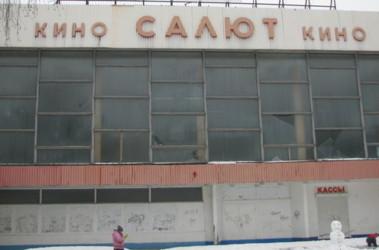 """Кинотеатр """"Салют"""", Харьков, фото Ю. Агеевой"""