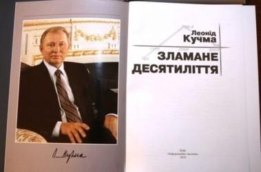Кучма пишет об экономике