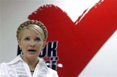 Юлия Тимошенко, фото АР