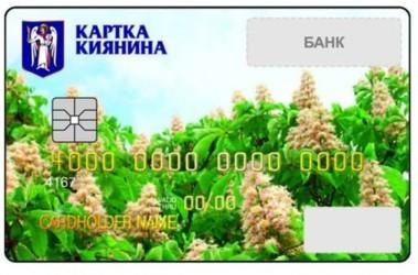 Карточка киевлянина. На лицевой стороне будут изображены архангел Михаил и цветущие каштаны — неофициальный символ столицы. Так что спутать киевскую карточку нельзя будет ни с какой другой.