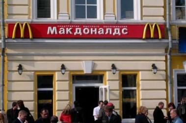 McDonald's в России закрывают. Фото: properm.ru