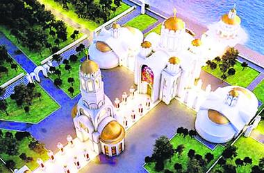 Проект будущего Храмового комплекса. Фото предоставлено А. Миргородским