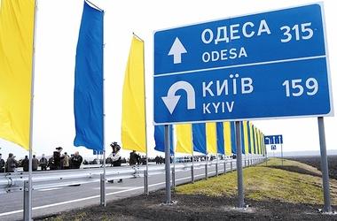 Трассу Киев-Одесса расширят, фото autonews.autoua.net