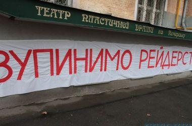 Киеврада реорганизовала Театр пантомимы в столице