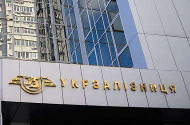"""Чиновникам """"Укрзализныци"""", которым инкриминируют растрату, грозит срок.Фото:zn.ua"""