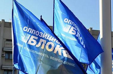 «Оппозиционный блок». Фото: profi-forex.org