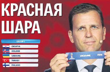 Группа украины отбор на чм [PUNIQRANDLINE-(au-dating-names.txt) 69