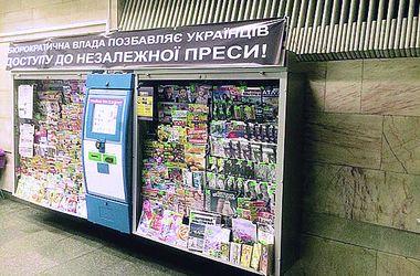 Без газет. В метро забастовка