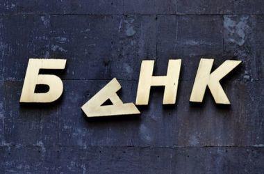 В 2015 году НБУ вывел 33 банка. Фото:molbuk.ua