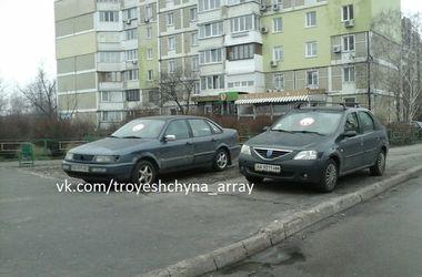 Киевляне наказали водителей, которые неправильно припарковали авто.Фото: vk.com/troyeshchyna_array