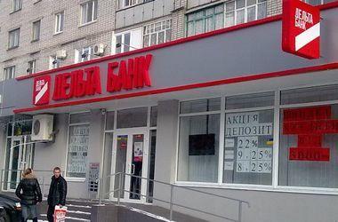 """Прокуратура Киева начала расследование о краже сотрудниками """"Дельта Банка"""" 4,5 миллиарда.Фото:tsn.ua"""