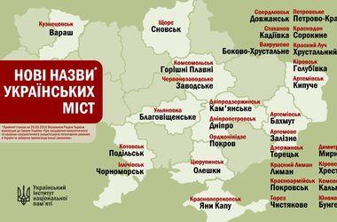 """Опубликована инфографика с """"декоммунизированными"""" названиями украинских городов"""
