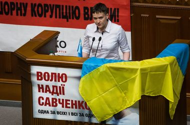 Надія Савченко. Фото:chesno.org