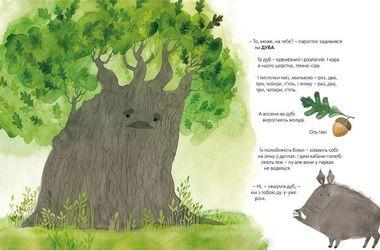 Книжка «Хто росте у парку» простою мовою розповідає дітям про звірів і рослини. фото starylev.com.ua