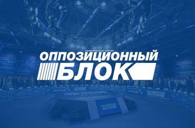 Опозиційний блок заявляє про тиск на опозицію. Фото: opposition.org.ua