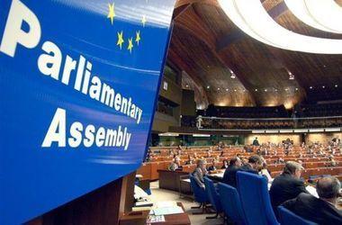 ПАРЄ. Фото: AFP