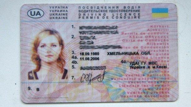 Как в Украине будут менять водительские права. Фото: autonews.com.ua
