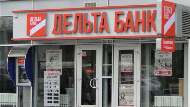 ГПУ вручила руководству Дельта Банка подозрения в хищении. Фото: ZN.ua