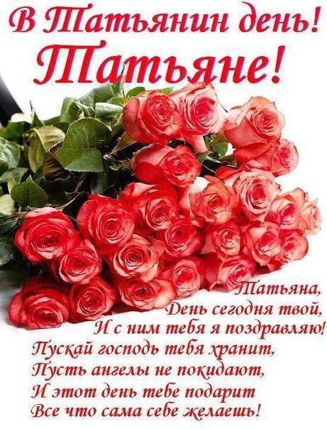 s-dnem-tatyani-pozdravleniya-otkritki-zhenshine foto 15