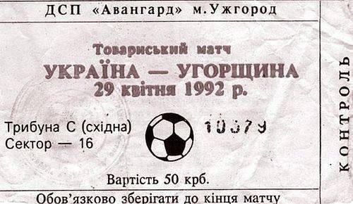 Сегодня сборной Украины – 29 лет. Автор ее дебютного гола чуть было не стал россиянином