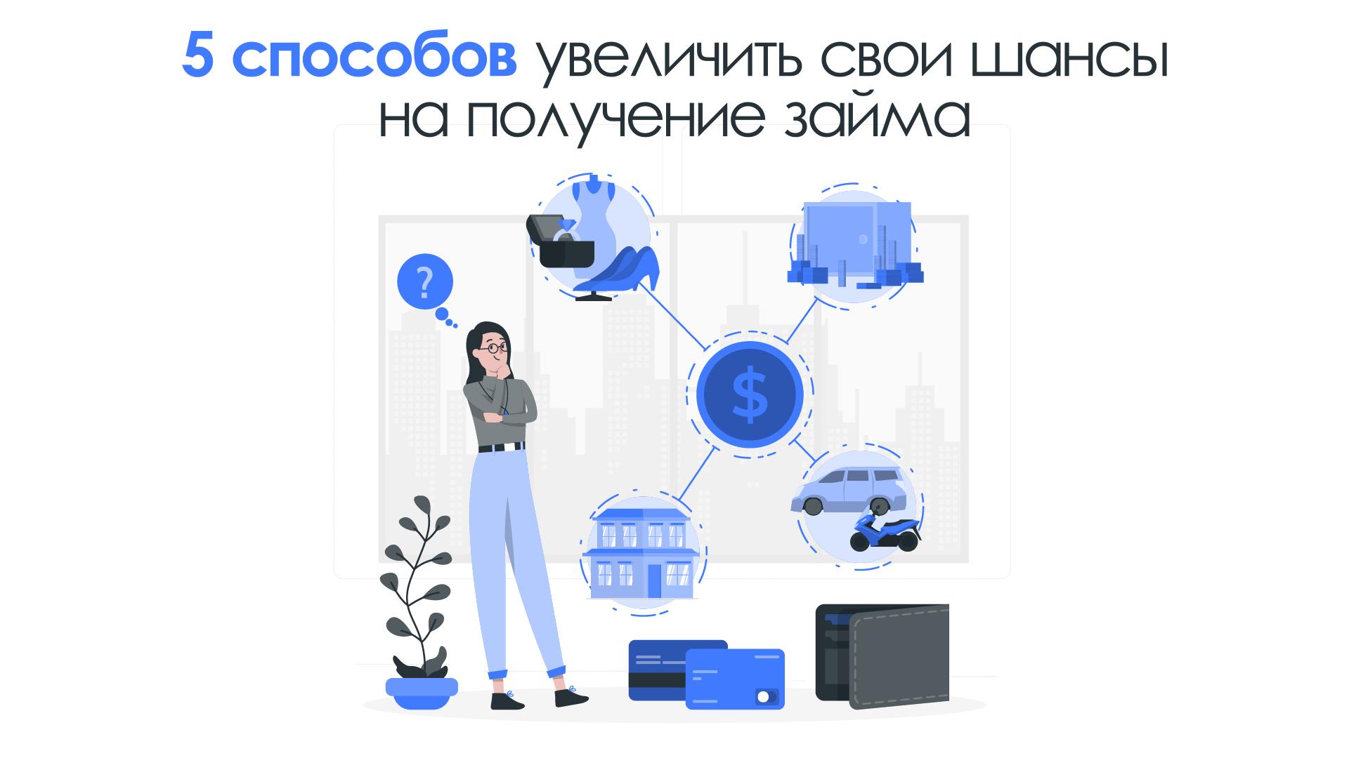 ТОП-5 способов увеличить свои шансы на получение займа