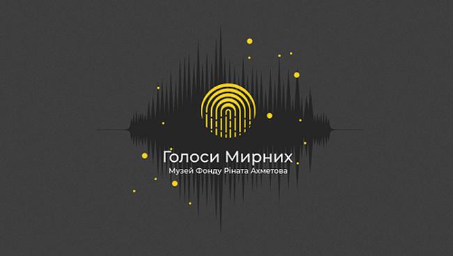 """ДТЭК присоединился к проекту """"Голоса Мирных"""""""