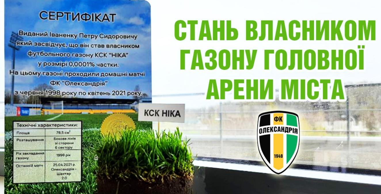 Трава – за десятки миллионов: клуб украинской Премьер-лиги продает газон после победы над Шахтером