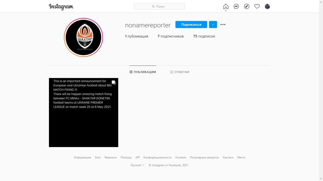 Что случилось перед матчем Минай – Шахтер. Разбираем скандал года в украинском футболе