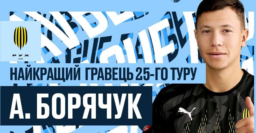 Конкурент Зинченко в борьбе за сердце Влады Седан признан лучшим в Украине