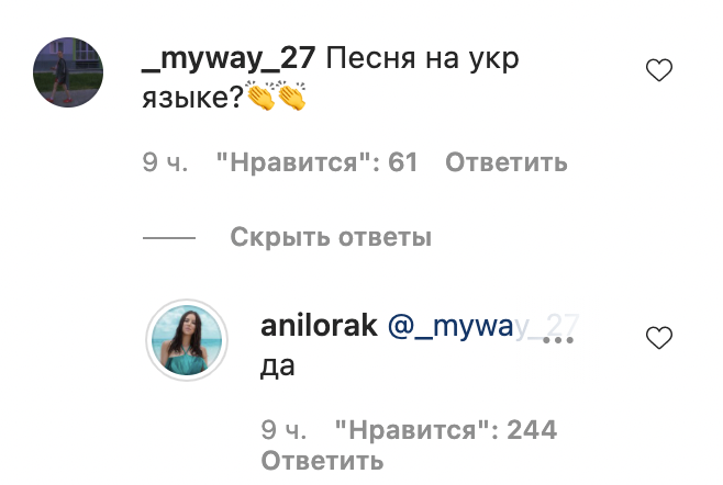 Ани Лорак вернулась в Киев и пообещала выпустить песню на украинском